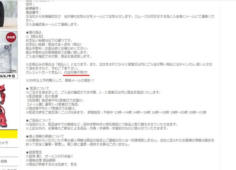 日本語表記でおかしいところがある