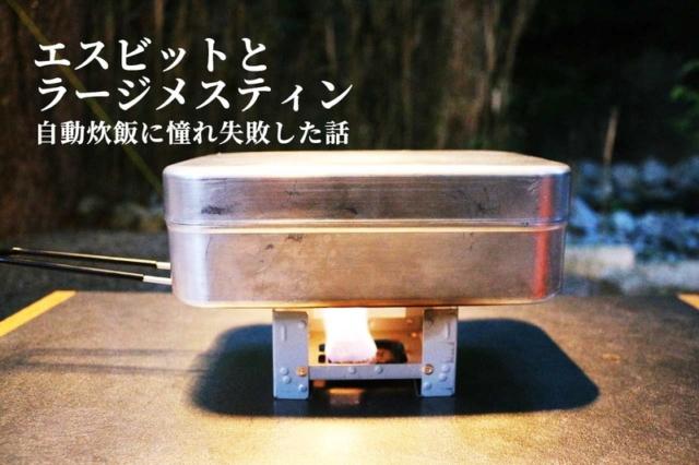 【憧れ】エスビットポケットストーブとラージメスティンの自動炊飯に失敗した話。