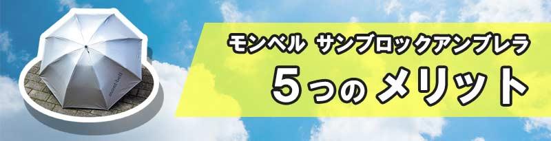 モンベル日傘5つのメリット