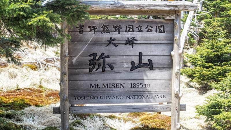 八経ヶ岳09