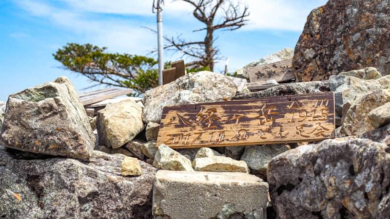 レベルアップにちょうど良い難易度?奈良県「八経ヶ岳」に日帰り登山してきました