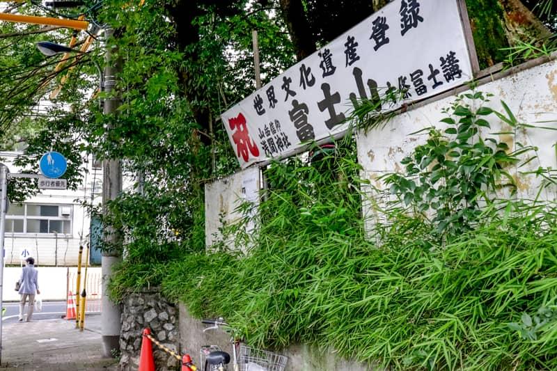 十条富士の看板