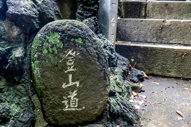 品川富士の登山道