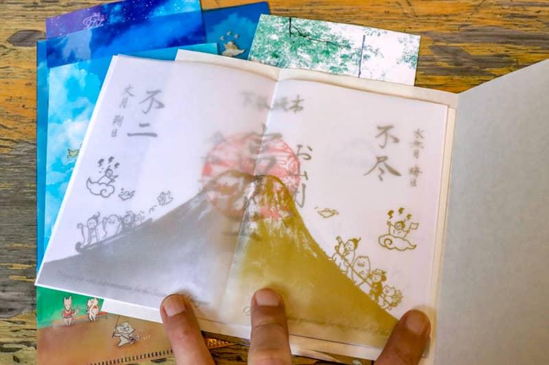 小野照崎神社のお山開き御朱印
