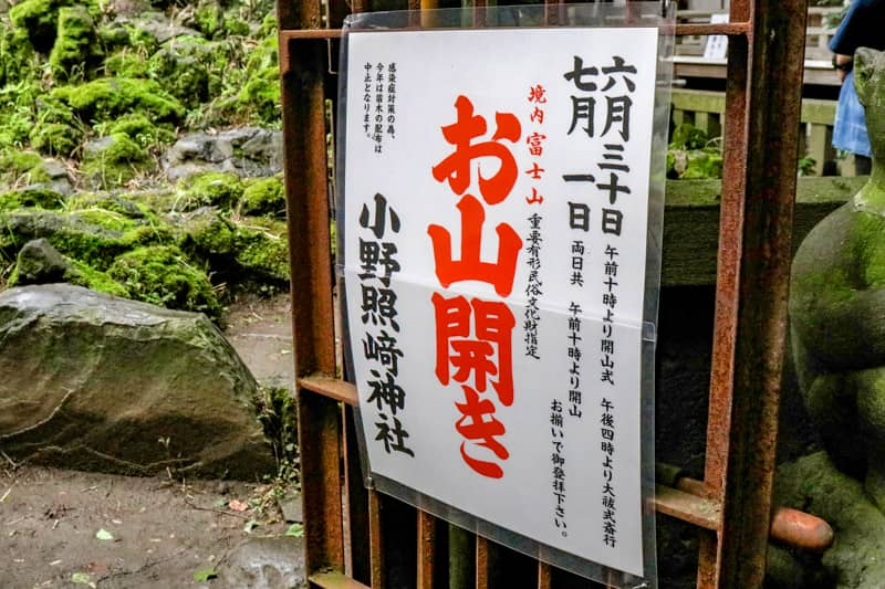 小野照崎神社のお山開き