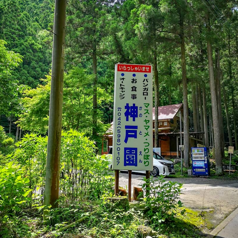 神戸園キャンプ場-1