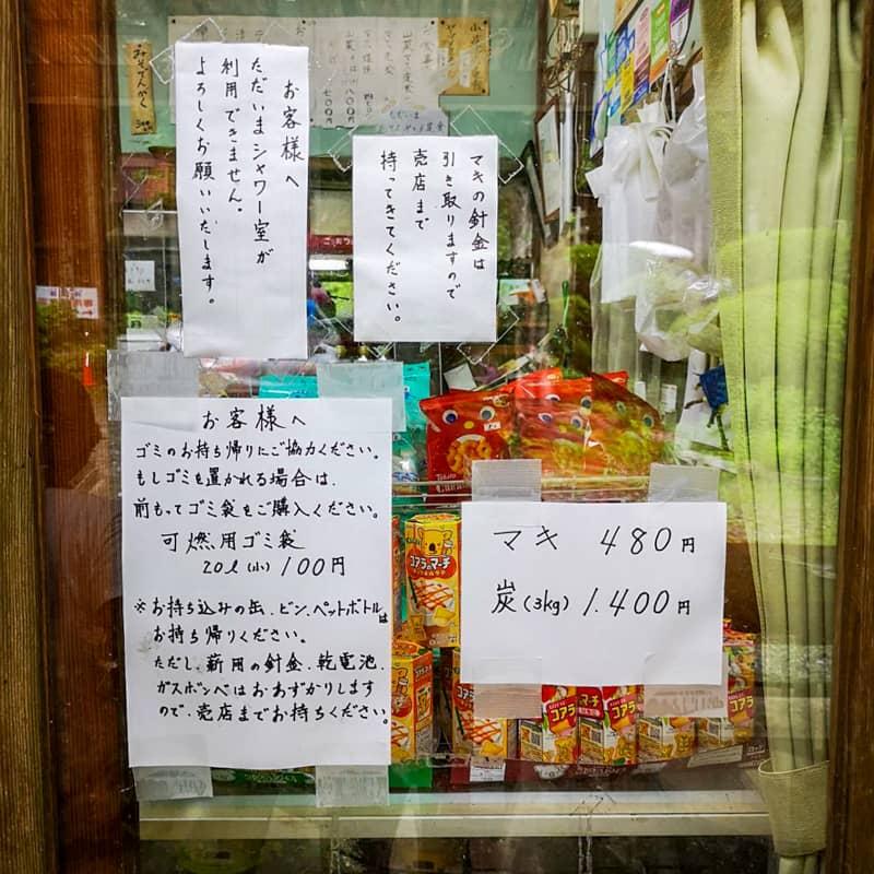神戸園キャンプ場-24