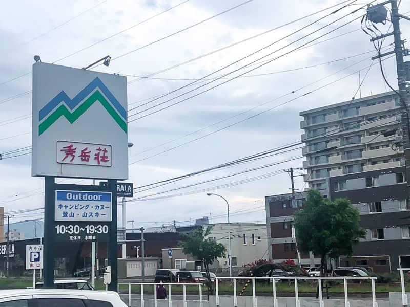 秀岳荘看板