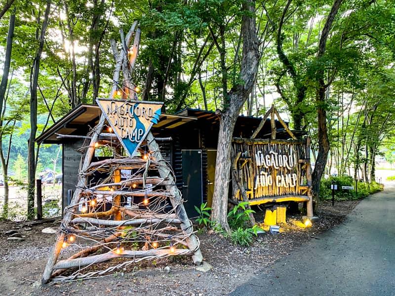 長瀞オートキャンプ場2