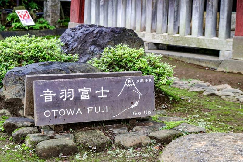 音羽富士の看板