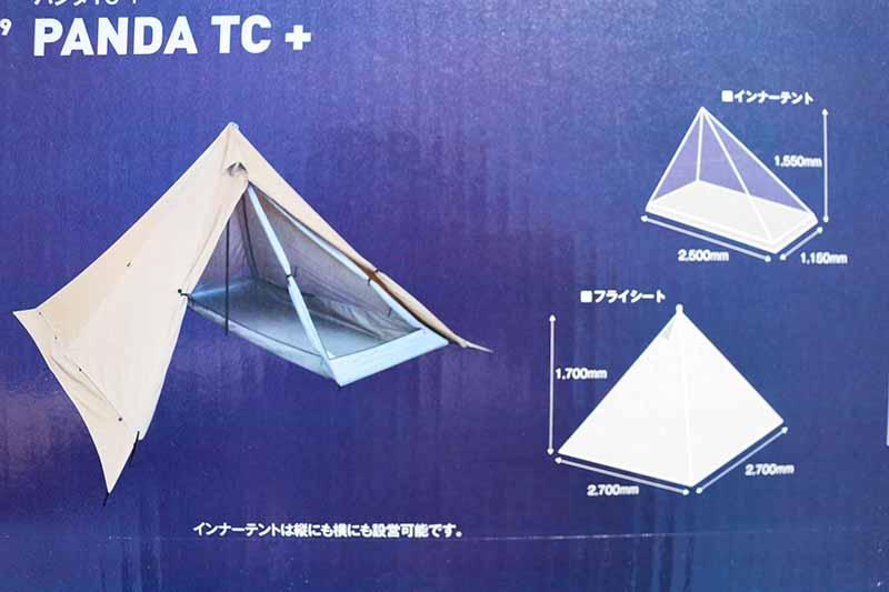 1-4スカート付きパンダTCのサイズ