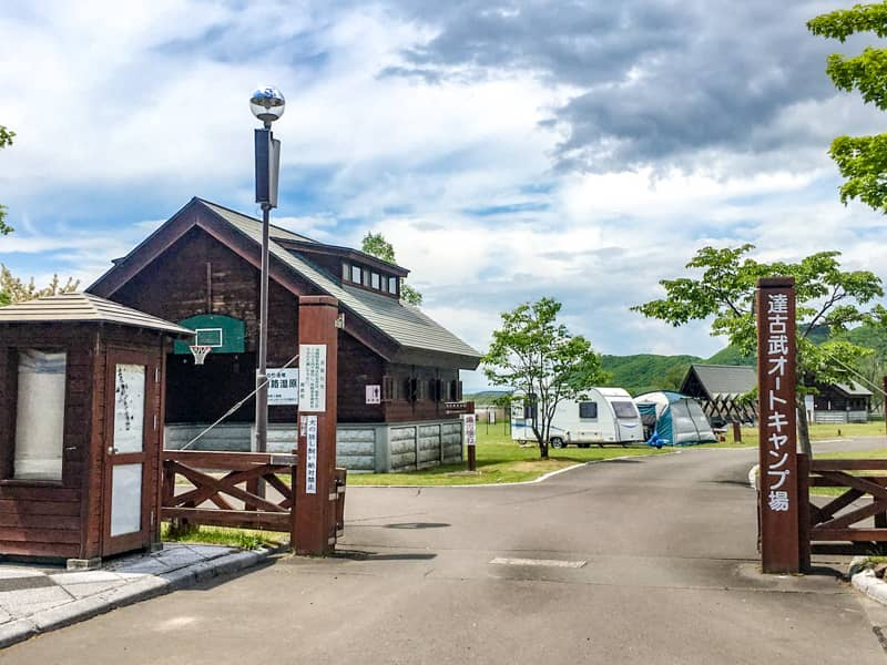 達古武オートキャンプ場入口