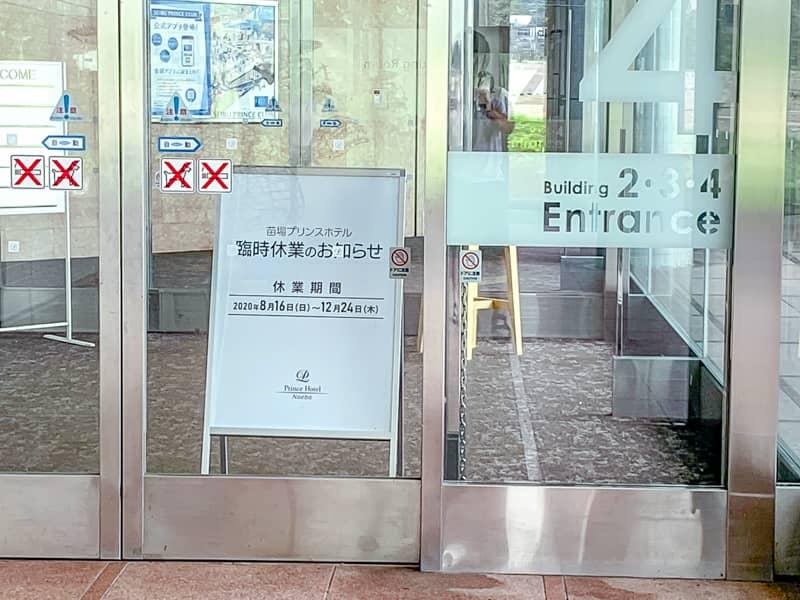 苗場プリンスホテル臨時休業