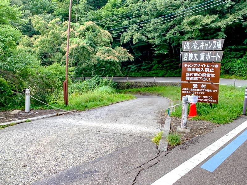 「浩庵キャンプ場」の注意事項