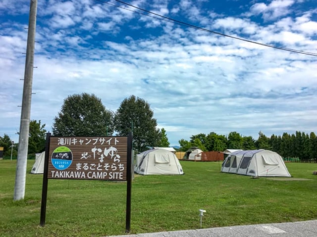 オープンしたばかりの「滝川キャンプサイト まるごとそらち」に行ってきました!