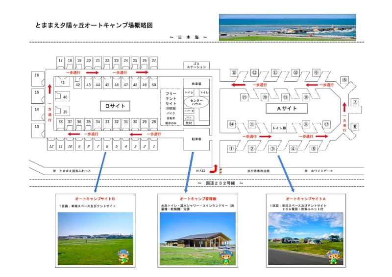 サイト地図