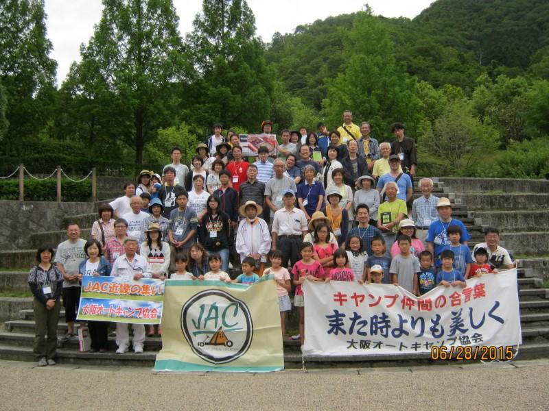 ジャパンキャンピングラリー近畿の集合写真