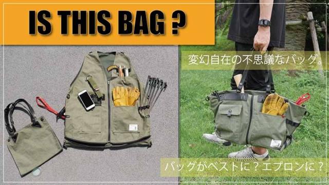 マクアケにて応援募集中の変幻自在の不思議なバッグを実際使っていただきました!!