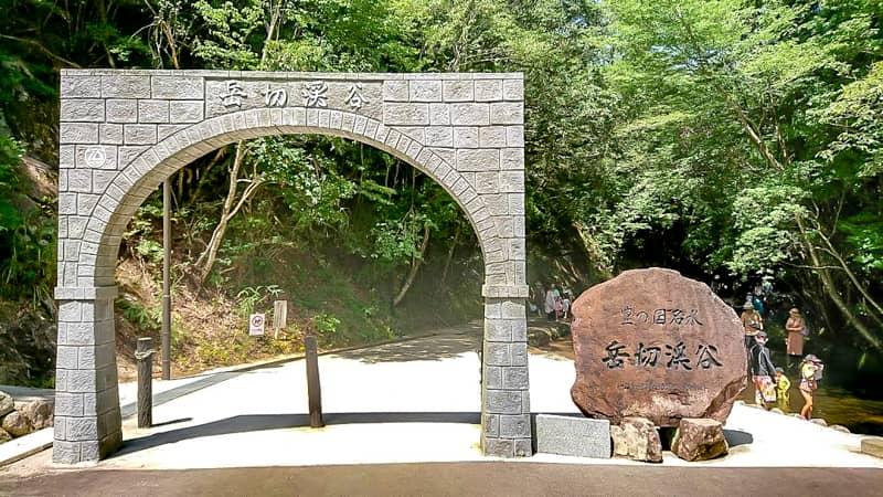岳切渓谷入り口