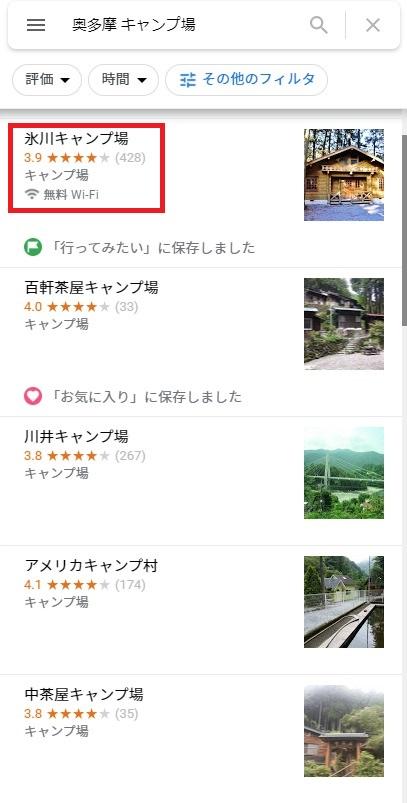 氷川キャンプ場グーグルマップ2-1