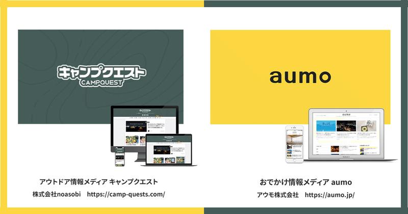 おでかけ情報アプリ『aumo』へ記事配信が決定しました!