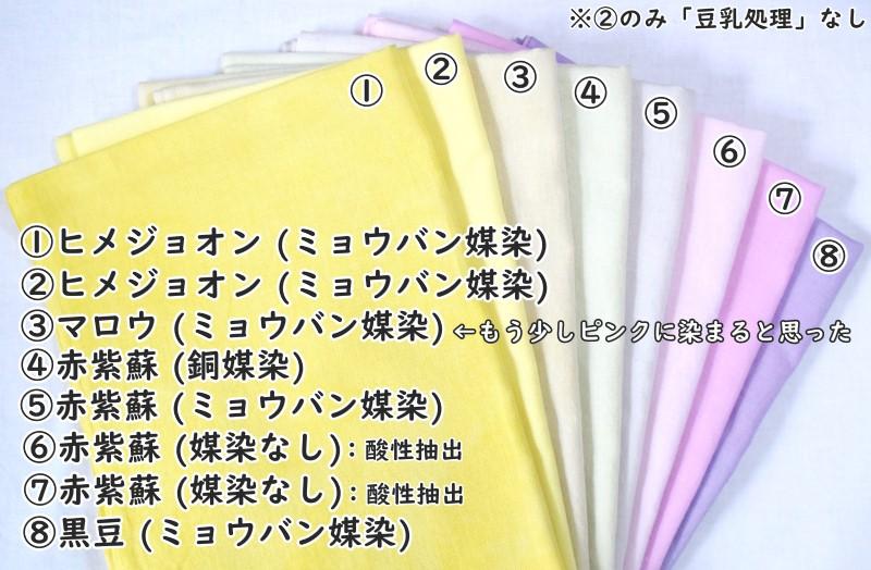 kusakizome064
