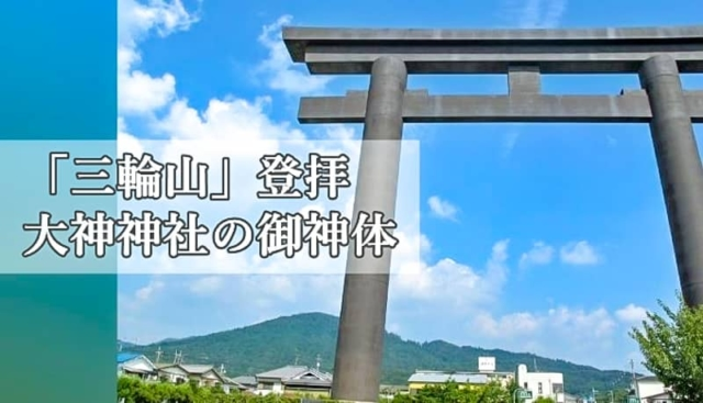レジャー気分で登ってはいけない!神様の山「三輪山」登拝レポート