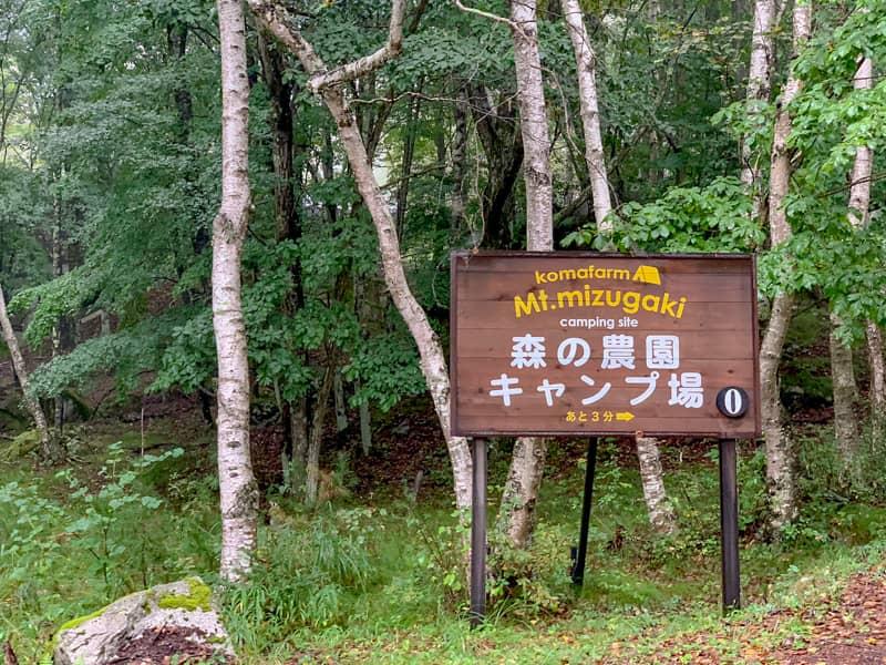 「みずがき山森の農園キャンプ場」の注意事項