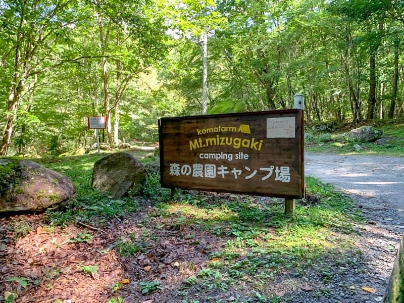 「みずがき山森の農園キャンプ場」の魅力