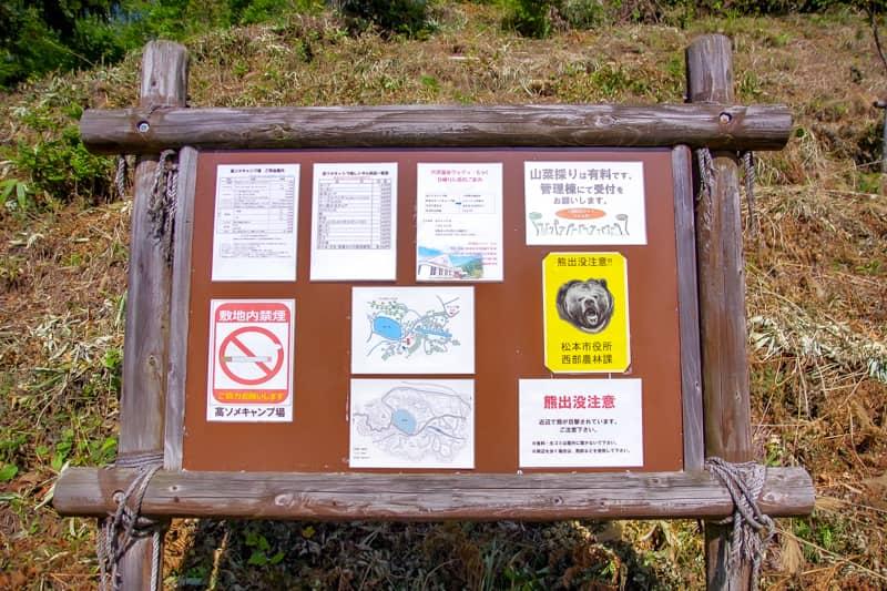 「高ソメキャンプ場」の注意事項