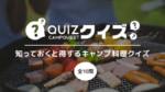 キャンプで料理する時に知っておくと得する豆知識に関するクイズ