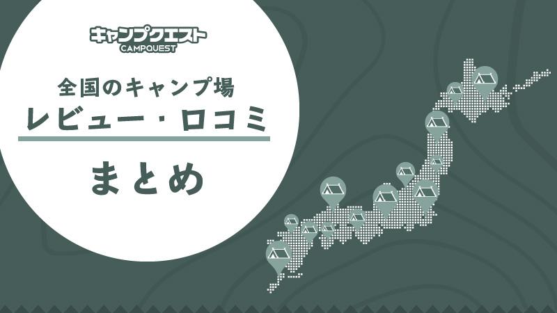 全国のキャンプ場レビュー・口コミまとめ【2021年7月 情報更新】