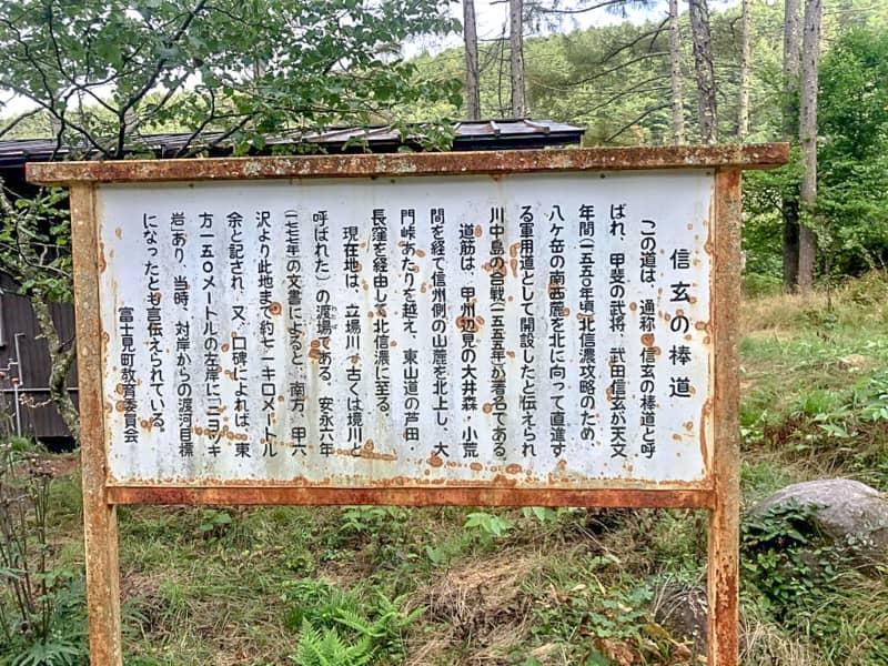 武田信玄の棒道看板01