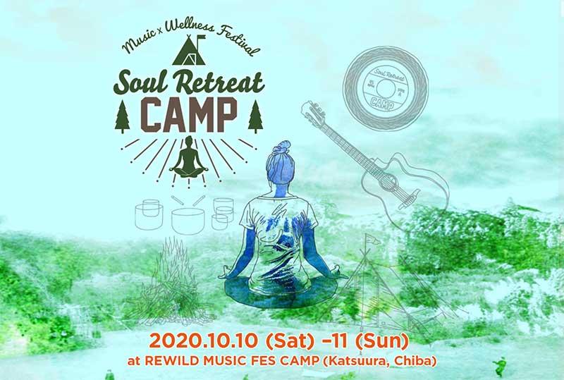 音楽と瞑想、ヨガ、ヘルシーフードで心を癒し整えるキャンプフェスが、千葉県勝浦市のREWILD MUSIC FES CAMPにて10月10日に開催!