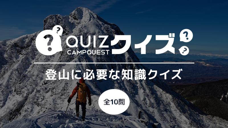 登山に必要な知識を得よう!登山技術は命を救うクイズ