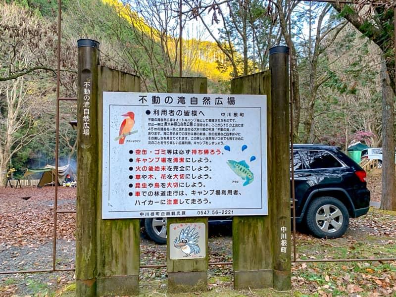 「不動の滝自然広場オートキャンプ場」の注意事項