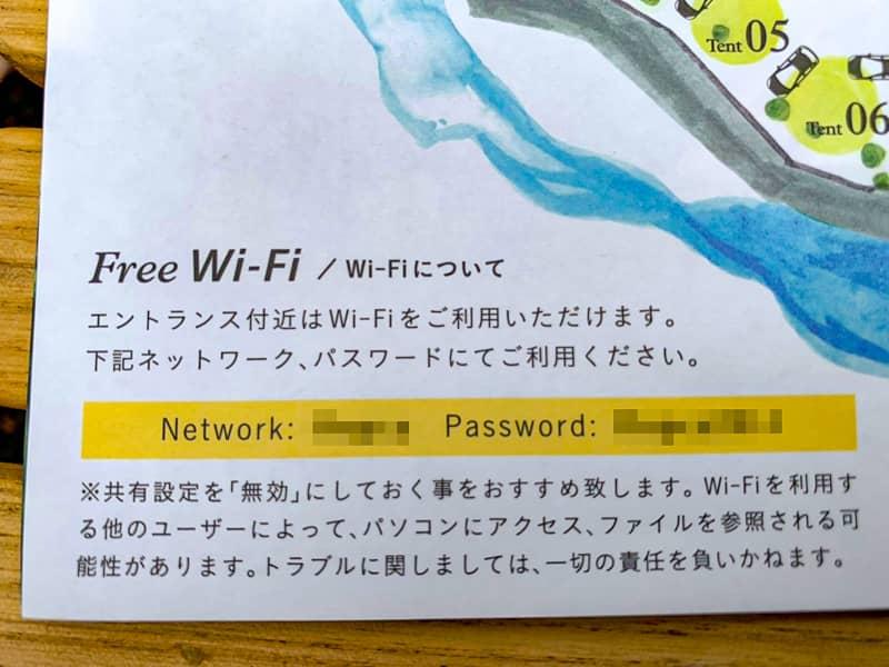 無料WiFi完備