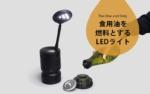 キャンプや災害時に!食用油を燃料にする、電源不要のLEDライト「Lumir K」