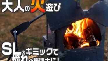 「大人の火遊び」触りたくなるSLギミックで憧れの機関士になれる薪ストーブ