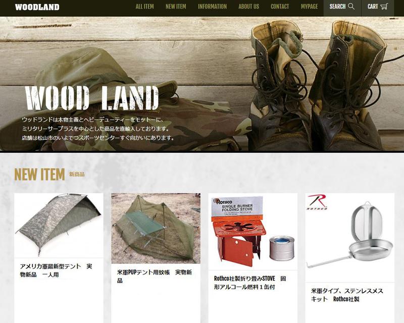 woolandwebsite