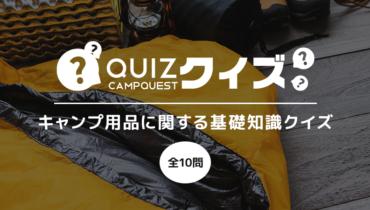 キャンプ用品に関する基礎知識クイズ
