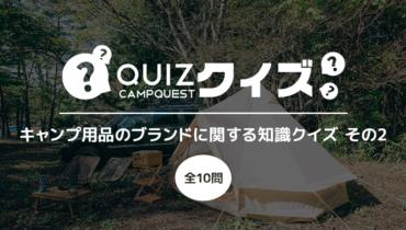 キャンプ用品のブランドに関する知識クイズ その2