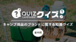 キャンプ用品のブランドに関する知識クイズ