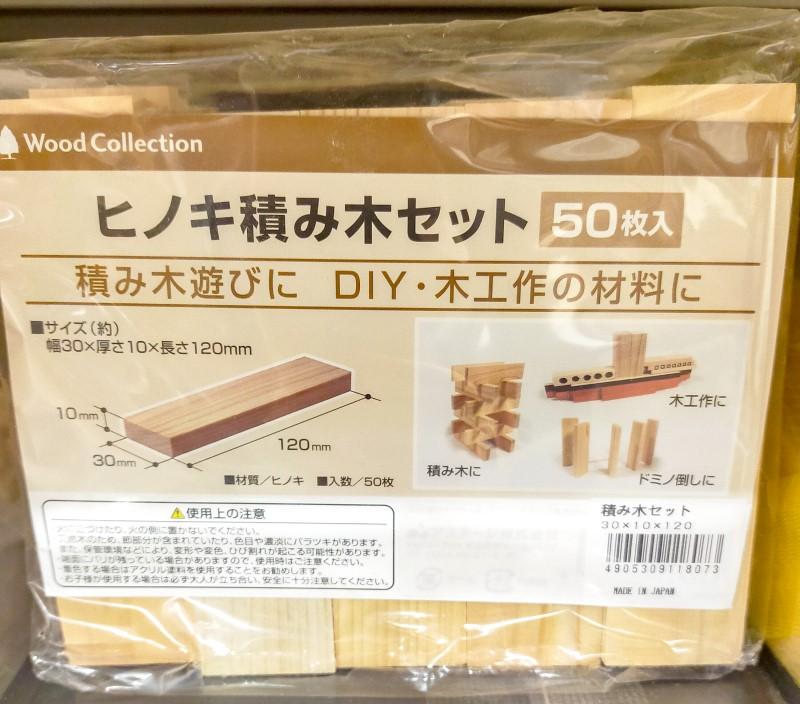 ヒノキ積み木セット-1