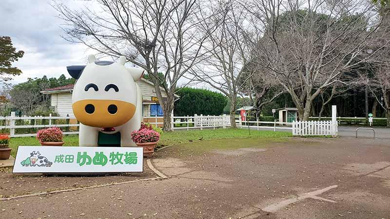成田ゆめ牧場の入り口