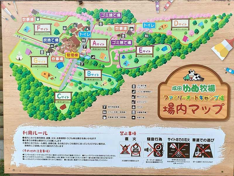 成田ゆめ牧場キャンプ場のマップ