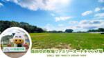 成田ゆめ牧場のキャンプ場に行ってきました!おすすめサイトは?狭い?広い?場所取り、予約方法もご紹介します!