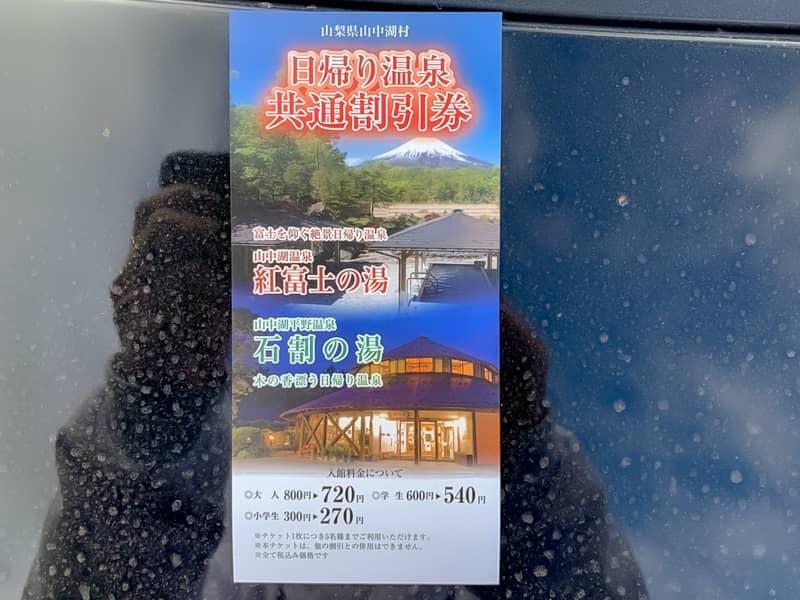 紅富士の湯・石割りの湯