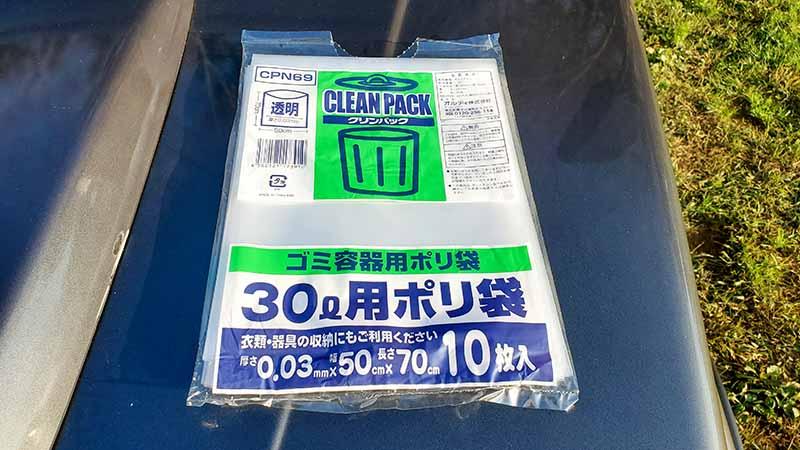 購入した透明ゴミ袋