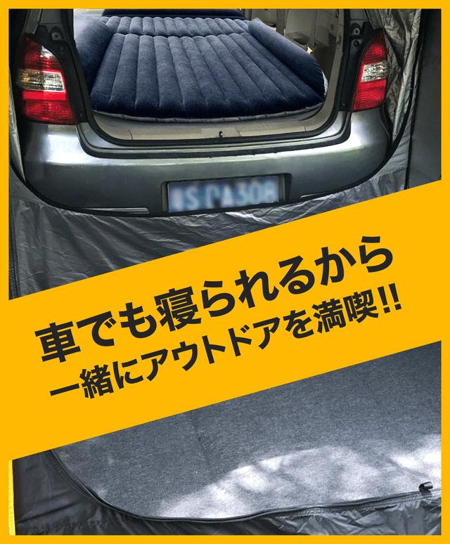 車連結型ポップアップテント「CARSULE」-7
